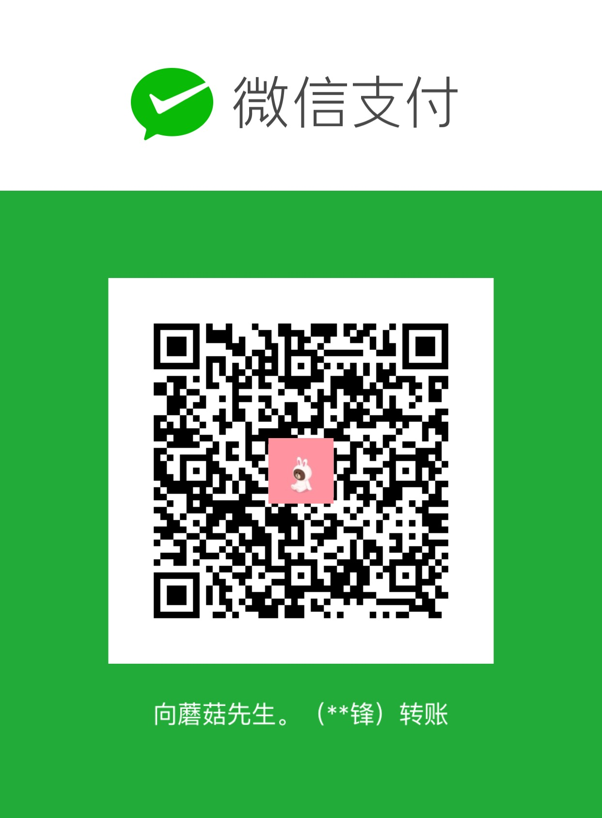 xuetf WeChat Pay